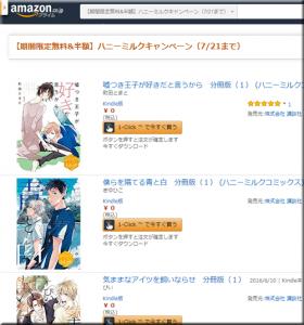 Amazon セール 速報 Kindle本 ハニーミルク BL 無料 コミックス フェア キャンペーン