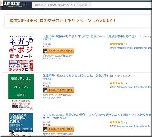 Amazon セール 速報 Kindle本 夏 女子力 半額 フェア キャンペーン