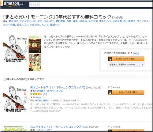 Amazon セール 速報 Kindle本 モーニング 2010年代 おすすめ 無料 名作 コミック フェア キャンペーン