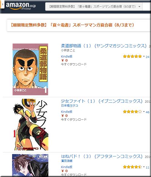 Amazon セール 速報 Kindle本 夏☆電書 スポーツ マンガ 夏 合宿 フェア キャンペーン