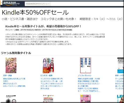 Amazon セール 速報 Kindle本 小説 ビジネス書 雑誌 コミック 半額 フェア キャンペーン