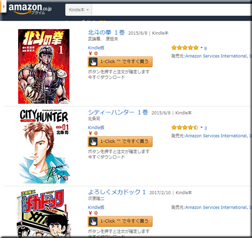 Amazon セール 速報 Kindle本 ジャンプ展 開催記念 伝説 の はじまり キャンペーン Vol