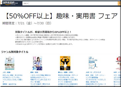 Amazon セール 速報 Kindle本 趣味 実用書 フェア 半額 キャンペーン