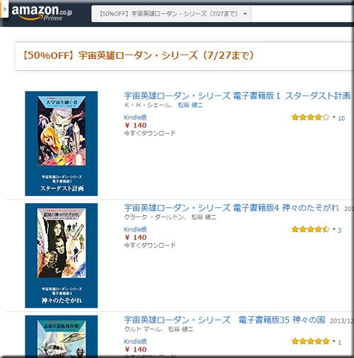 Amazon セール 速報 Kindle本 宇宙英雄 ローダン シリーズ 半額 フェア キャンペーン