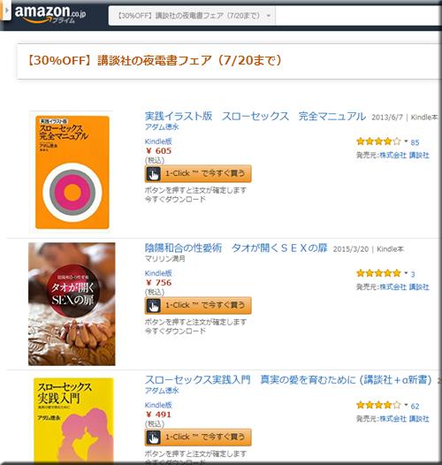 Amazon セール 速報 Kindle本 夜 大人 夜電書 OFF フェア キャンペーン