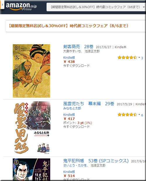 Amazon セール 速報 Kindle本 時代劇 コミック 無料 お試し フェア キャンペーン
