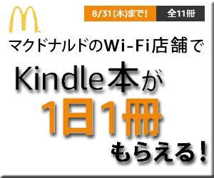 Amazon セール 速報 Kindle本 無料 マクドナルド 店舗 FREE Wi-Fi フェア キャンペーン