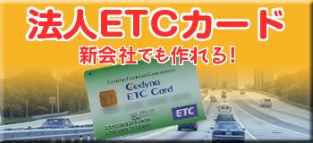 法人 ETCカード 割引 審査なし 個人事業主 新会社 高速情報協同組合