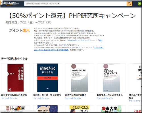 Amazon セール 速報 Kindle本 ポイント 還元 PHP研究所 フェア キャンペーン