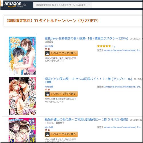 Amazon セール 速報 Kindle本 TL ティーンズラブ コミック フェア キャンペーン