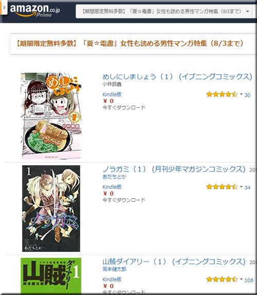 Amazon セール 速報 Kindle本 夏 満喫本 無料 女性 男性 マンガ フェア キャンペーン