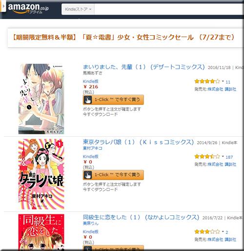 Amazon セール 速報 Kindle本 少女コミック 女性コミック 無料 コミックス フェア キャンペーン