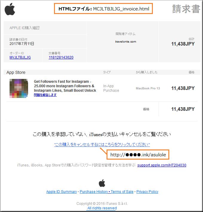 Apple アップルストア フィッシングメール フィッシングサイト 偽サイト ファイル 添付