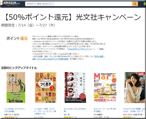 Amazon セール 速報 Kindle本 ポイント 還元 光文社 フェア キャンペーン