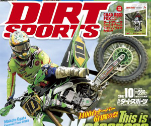 DIRT SPORTS ダートスポーツ バイク オートバイ 雑誌 オフロード モトクロス