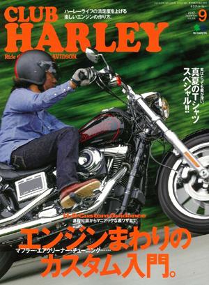 CLUB HARLEY 2017年09月号