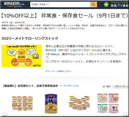 Amazon セール 非常食 保存食 防災の日 緊急 食品 食材 水 ローリングストック お菓子 キャンペーン フェア