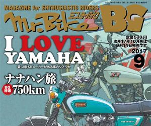Mr.Bike BG 2017年9月号