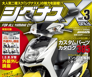 CYGNUS X ONLY vol3 シグナス エックス オンリー バイク オートバイ 雑誌 カスタム 用品