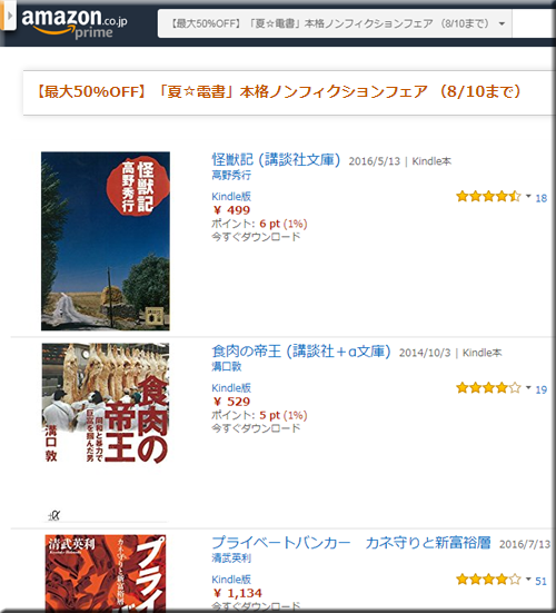 Amazon セール 速報 Kindle本 夏 ノンフィクション 半額 フェア キャンペーン