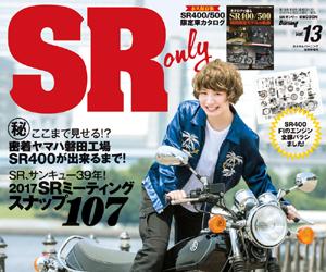 SR ONLY SRオンリー vol13 シグナス エックス オンリー バイク オートバイ 雑誌 カスタム バーニング 用品