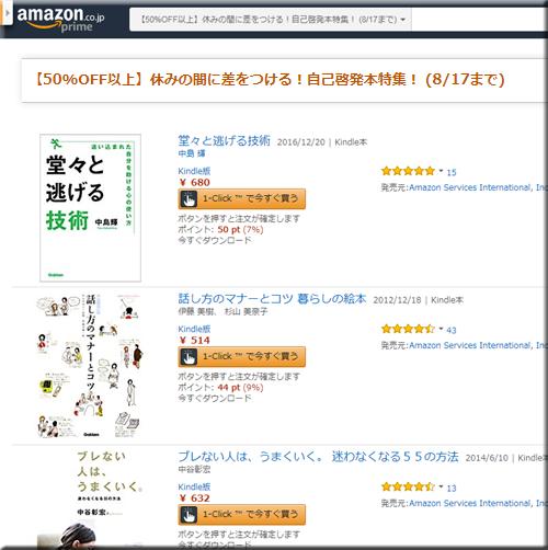 Amazon セール 速報 Kindle本 半額 無料 自己啓発 特集 フェア キャンペーン