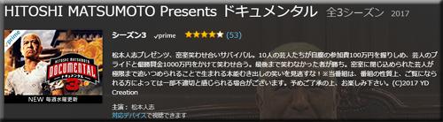Amazon プライムビデオ 速報 見放題 新着 追加 松本人志 プレゼンツ ドキュメンタル シーズン3