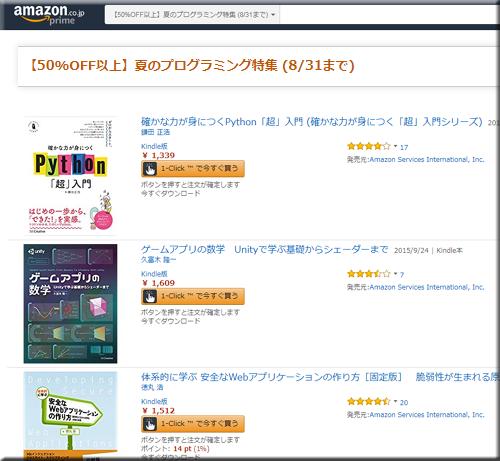Amazon セール 速報 Kindle本 半額 無料 夏 プログラミング 特集 フェア キャンペーン