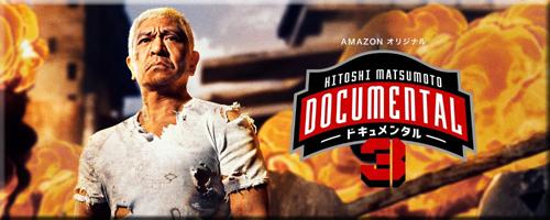 Amazon プライムビデオ 速報 見放題 新着 追加 松本人志 プレゼンツ ドキュメンタル