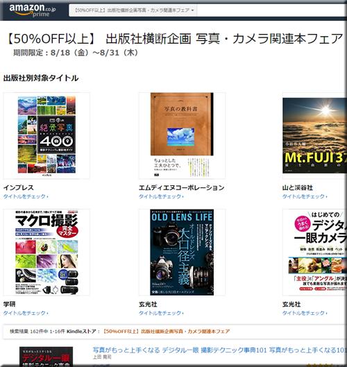 Amazon セール 速報 Kindle本 半額 無料 写真 カメラ フェア キャンペーン