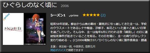 Amazon プライムビデオ 速報 見放題 新着 追加 無料 ひぐらしのなく頃に TV アニメ