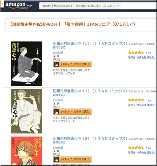 Amazon セール 速報 Kindle本 半額 無料 夏 ITAN コミック フェア キャンペーン