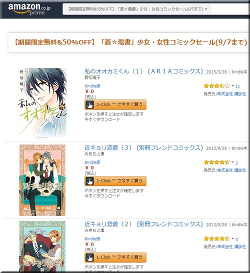 Amazon セール 速報 Kindle本 半額 無料 夏 電書 少女 女性 コミック フェア キャンペーン