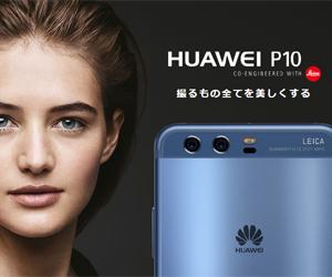 格安 スマホ SIM MVNO セール速報 DMMモバイル DMM mobile HUAWEI P10 Plus lite 機種変更 キャンペーン
