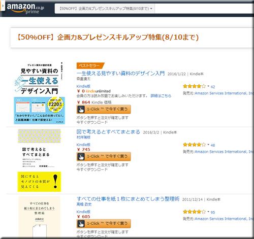 Amazon セール 速報 Kindle本 企画力 プレゼン スキルアップ 半額 フェア キャンペーン