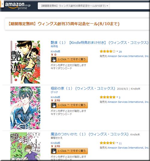 Amazon セール 速報 Kindle本 ウィングス コミック 記念 無料 フェア キャンペーン