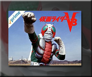 Amazon プライムビデオ 速報 見放題 新着 追加 無料 仮面ライダー V3 1号 2号 ライダーマン 特撮