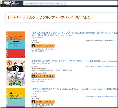 Amazon セール 速報 Kindle本 半額 無料 アルク 英語 英会話 英単語 参考書 問題集 フェア キャンペーン