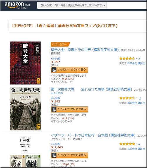 Amazon セール 速報 Kindle本 半額 無料 講談社 学術 文庫 本 フェア キャンペーン