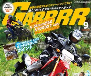 オフロード バイク 雑誌 GARRRR ガルル Vol 377