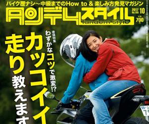 タンデム スタイル バイク オートバイ 雑誌 ハウツー マガジン ビギナー