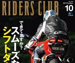 電子書籍 kindle バイク オートバイ 雑誌 RIDERS CLUB ライダースクラブ 2017年10月号 No522