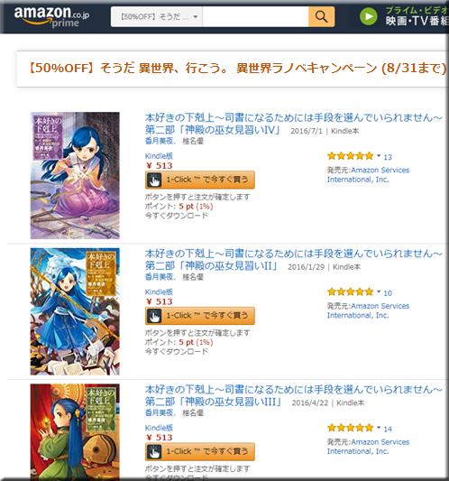 Amazon セール 速報 Kindle本 半額 無料 DIY 家 暮らし フェア キャンペーン