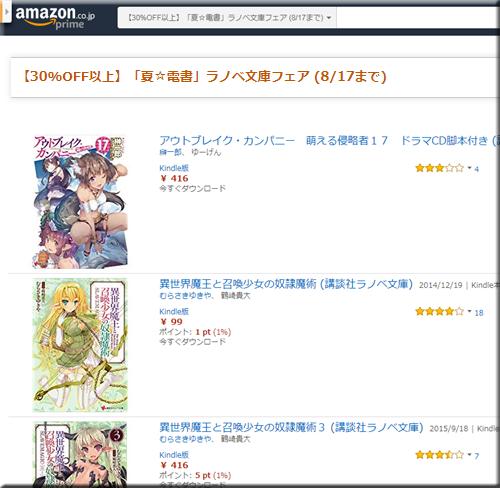 Amazon セール 速報 Kindle本 夏 ライトノベル ラノベ 文庫 フェア キャンペーン