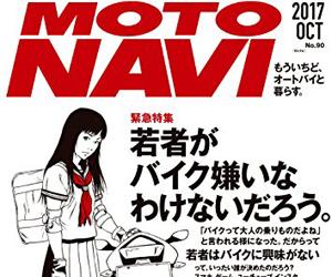 電子書籍 kindle バイク オートバイ 雑誌 MOTO NAVI モトナビ 2017年 10月号