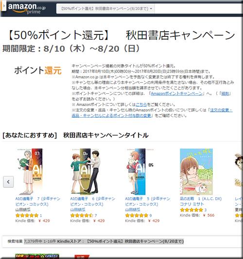 Amazon セール 速報 Kindle本 半額 無料 秋田書店 コミック ポイント還元 フェア キャンペーン