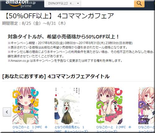 Amazon セール 速報 Kindle本 半額 無料 4コマ マンガ コミック フェア キャンペーン