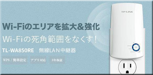 Amazon セール タイムセール TP-Link WIFI 無線LAN 中継器 TL-WA850RE キャンペーン