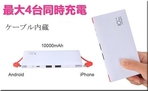 Amazon セール タイムセール モバイル バッテリー ライトニング 充電器 iphone Android キャンペーン
