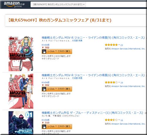Amazon セール 速報 Kindle本 半額 無料 秋 ガンダム コミック フェア キャンペーン